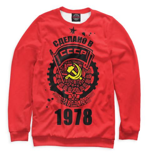 Свитшот Print Bar Сделано в СССР — 1978 худи print bar сделано в ссср 1972